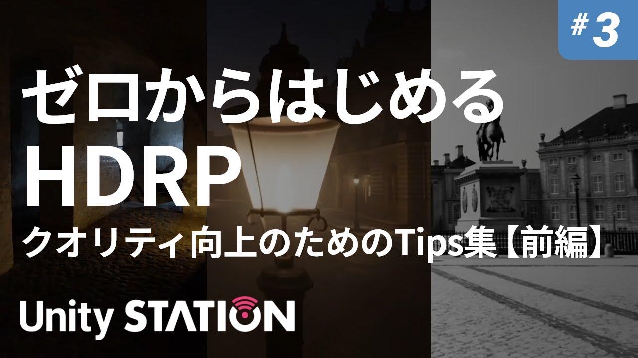 ゼロからはじめるHDRP 第3回 クオリティ向上のためのTip集をご紹介!(前編)