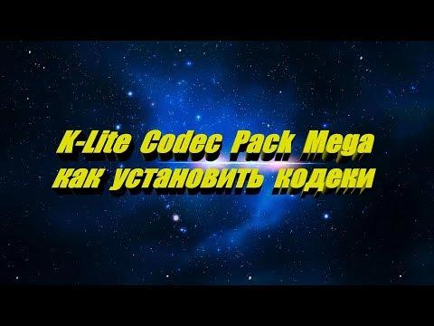 K-Lite Codec Pack как установить кодеки