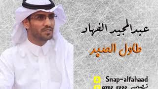 عبدالمجيد الفهاد - طاول الصبر