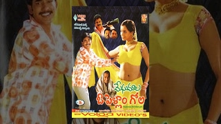 Meghamala Oh Pellam Gola Full Length Telugu Movie