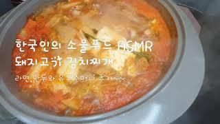 [먹방asmr]잡솨봐 한국인의 소울푸드! 돼지고기김치찌…