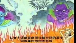 (粵語)地藏菩薩的故事(佛教電影)卡通
