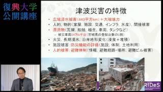 平成25年度復興大学公開講座 今村文彦講師(2/3)
