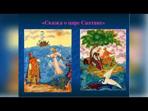 Отрывок из книги Сказка о царе Салтане  А  С  Пушкин