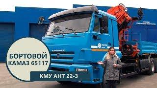 Бортовой Камаз 65117-3010-48(А5) с КМУ АНТ 22-3 (64, г/п 7,15 т.)