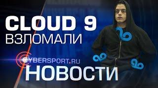 Новости: Cloud9 взломали(В этом выпуске новостей: