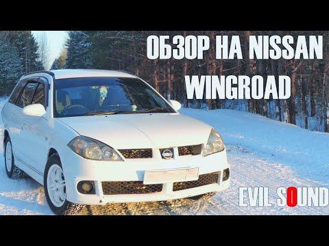 Обзор от ZUBOVa на громкий Nissan Wingroad