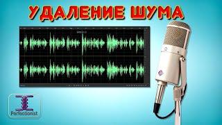 Удаление шума из аудио файла