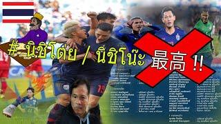 #OMG กองกลางโครตคนคลั่ง รายชื่อ ทีมชาติไทย!! 0 หน้า แฟนบอล แอบเซ็ง WHY ใครเลือก?ภาพจำยังชัดเจน
