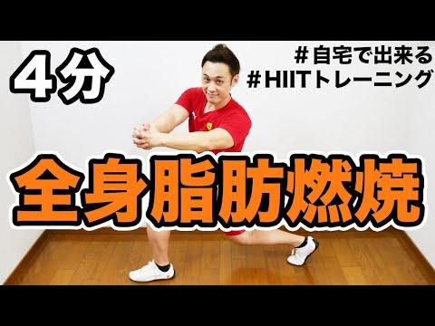 【4分】自宅で全身脂肪燃焼できるHIITトレーニング【タバタ式トレーニング】