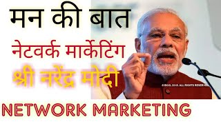श्री नरेंद्र मोदी जी का नेटवर्क मार्केटिंग पे बयान | MLM | NETWORK MARKETING | NARENDRA MODI