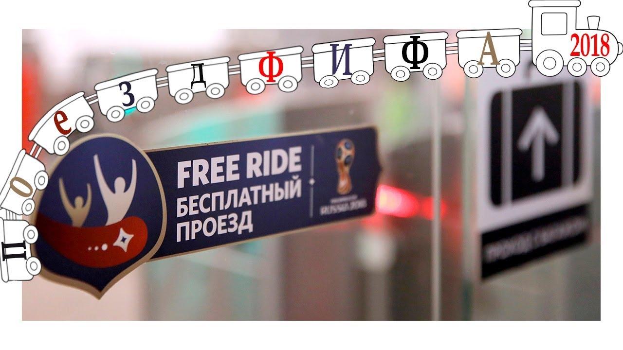 Обзор двухэтажного вагона Люкс бесплатного поезда на ЧМ 2018