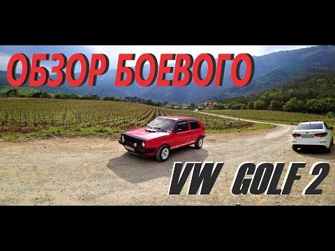 Обзор боевого VW GOLF 2 на  SQ HDC 4.115 и AQ 20!