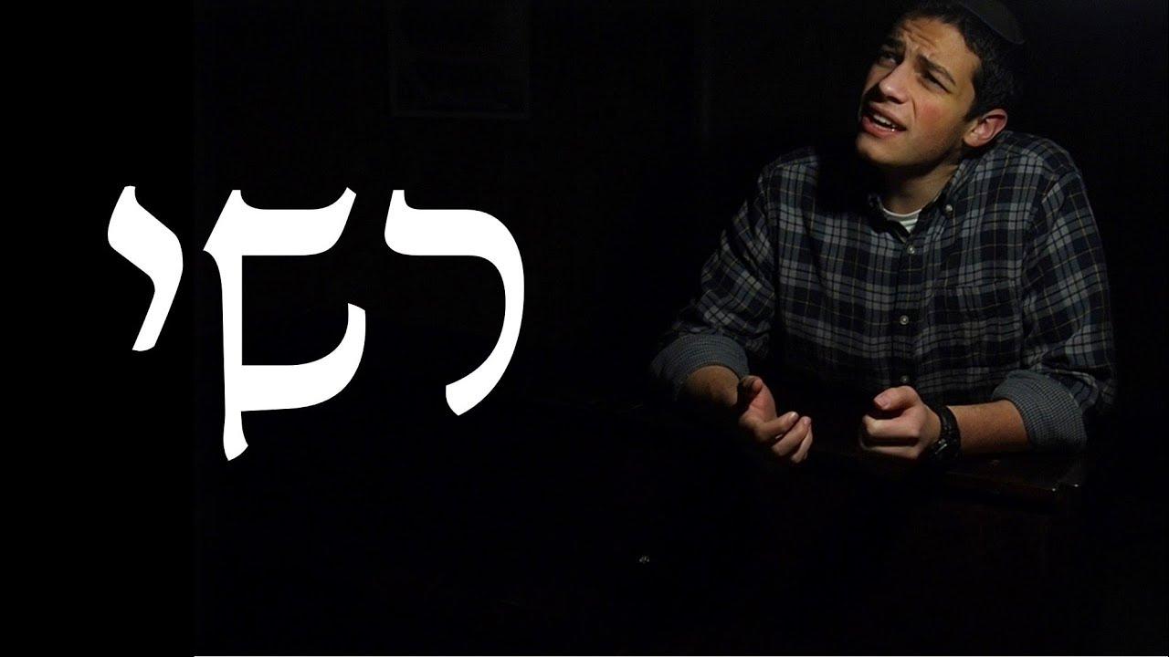 רשי - שמואל אלמליח