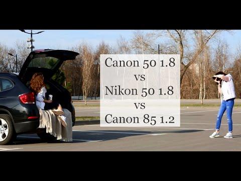 ОБЪЕКТИВ  CANON 50 1.8 vs Nikon 50 1.8 vs Canon 85 1.2 + ФОТОАППАРАТ ЗЕРКАЛЬНЫЙ