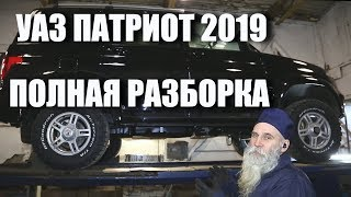 УАЗ Патриот 2019. Полная разборка, диагностика, анализ, выводы.