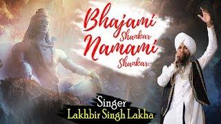 """2018 Lakkha Shiv Bhajan """"Bhajami Shankar Namami Shankar"""" - Bhole Baba Shivratri Song - Saawariya"""