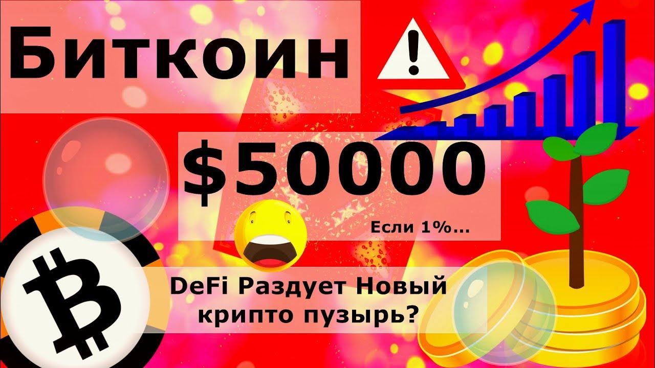 Биткоин $50000 если 1%... DeFi Раздует Новый крипто пузырь?