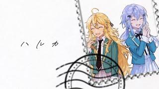 【歌ってみた】ハルカ / YOASOBI (cover) 【にじさんじ / 東堂コハク & 葉加瀬冬雪】