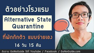ราคา Alternative State Quarantine (ASQ) ที่พักกักตัว แบบจ่ายเอง ประเทศไทย