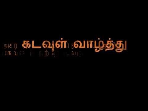 Kadavul Vazhthu - கடவுள் வாழ்த்து