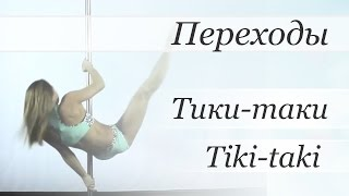 How to pole dance transition Tiki-Taki - pole dance tutorial /Уроки pole dance - Тики-таки(Видео уроки по танцу на пилоне от Валерии Поклонской Трюк: Tiki-Taki/Тики-таки http://www.youtube.com/user/poledancerussia?sub_confirmati..., 2015-07-30T13:40:27.000Z)