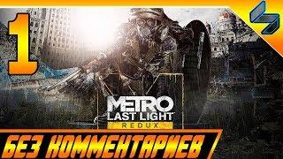 Metro Last Light Redux Прохождение На Русском Часть 1 ПК 1440p 60fps