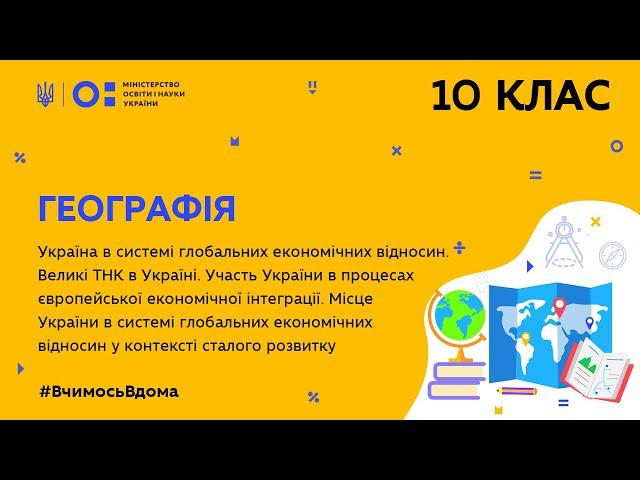 10 клас. Географія. Україна в системі глобальних економічних відносин (Тиж.10:СР)