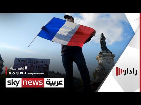 باريس تتهم قوى الإسلام السياسي بمحاولة تدمير الجمهورية | #رادار