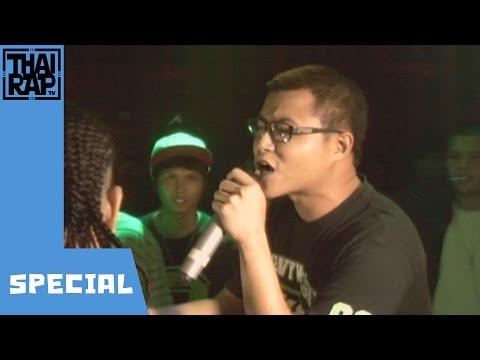 ไทยกวี MC BATTLE ครั้งที่ 2 [Thai Rap Special.4]
