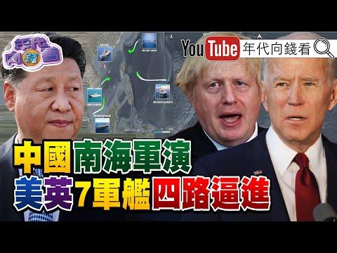 台灣-年代向錢看-20210927 英航母打擊群護衛艦通過台海!共機擾台?