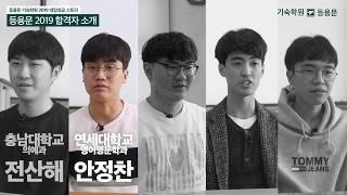 등용문 2019학년도 대입성공 인터뷰