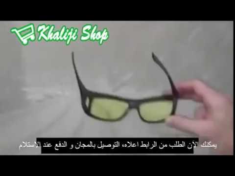 49a871c78 نظارات للسياقة بالليل + التوصيل بالمجان لحد باب البيت و الدفع عند الاس –  Khaliji Shop