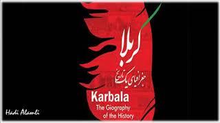 رائعة كربلاء للموسيقار الإيراني مجيد إنتظامي _Karbala The Giogrophy Of The History