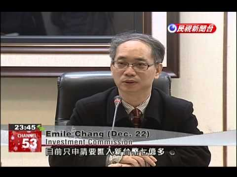 KMT lawmaker opposes proposed sale of stake in Taipei 101 to Malaysian developer