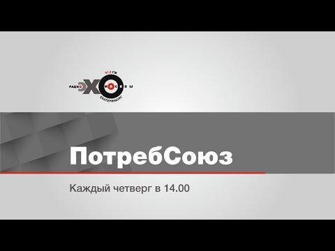 ПотребСоюз / Янина Голубева // 28.05.20