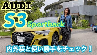 【アウディ AUDI/ S3 Sportback 1st Edition (S3スポーツバック ファーストエディション)】〈内外装&使い勝手〉シフトノブがなくなった?!めっちゃスッキリのコンソール!