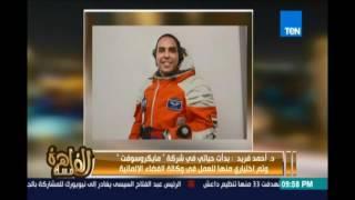 د  احمد فريد من تعليم مصري إلى وكالة الفضاء الدولية