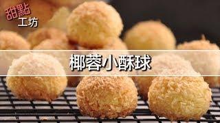 【甜點工坊】椰蓉小酥球 / 簡單快手的童年美食