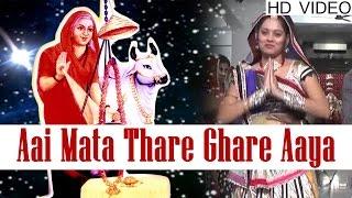 New Marwadi Bhajan 2015 | Aai Mata Thare Ghare Aaya | Hemraj Goyal | Bhakti Geet | Rajasthani Songs