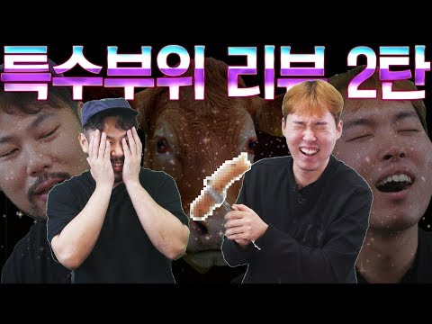 Special Food Review Part 2 - Daegwang & Shin Dong Hoon's [Substitute Review]