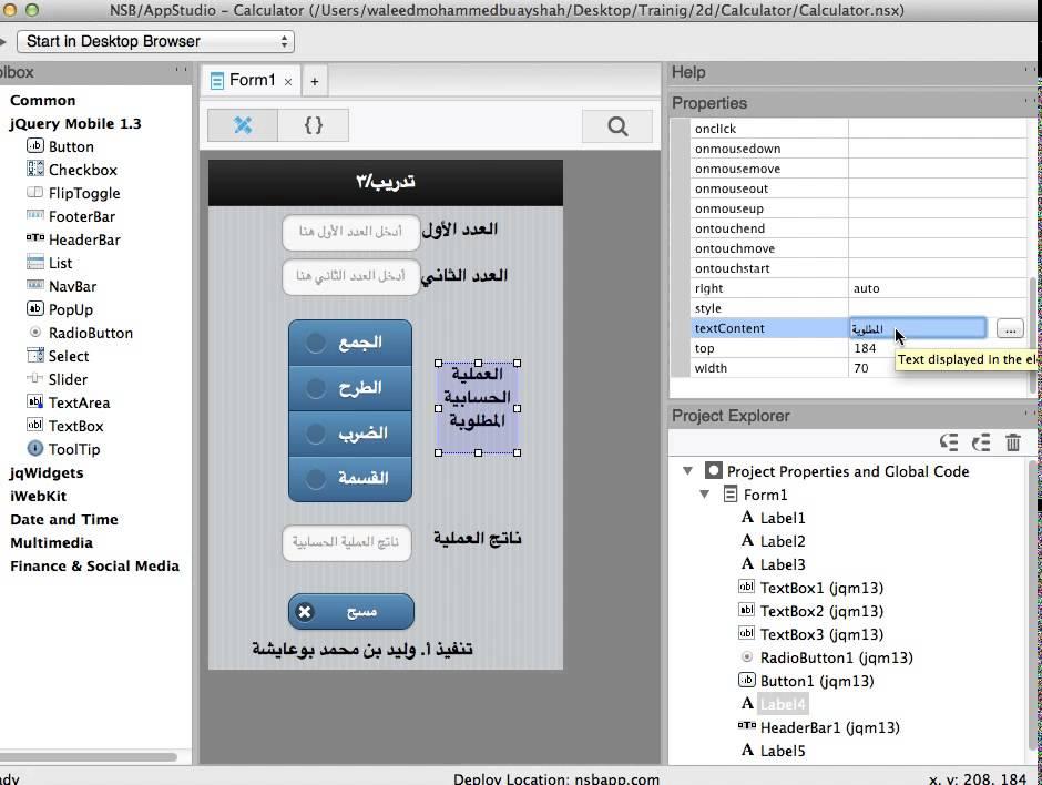 تحميل برنامج Nsb App Studio