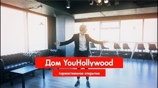 Приглашаю на открытие Дома YouHollywood в Москва-Сити