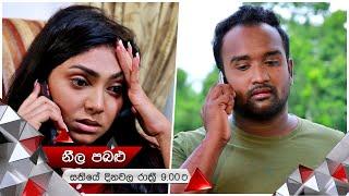 රුක්මන් විහාරාගේ ඇත්ත දැනගෙනද?😰 | Neela Pabalu | Sirasa TV Thumbnail