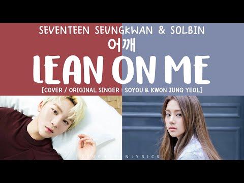 [LYRICS/가사] SEVENTEEN SEUNGKWAN & LABOUM SOLBIN - 어깨 (Lean On Me) [COVER]