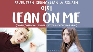 Lyrics  Seventeen Seungkwan Laboum Solbin Lean On Me COVER.mp3