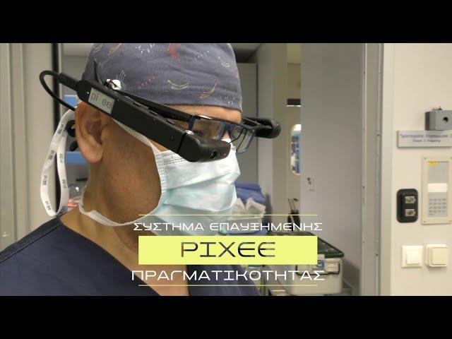Αρθροπλαστική γόνατος επαυξημένης πραγματικότητας (PIXEE) - Αμεση αποκατάσταση με 24ωρη νοσηλεία!