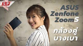 [Review] ASUS Zenfone Zoom S กล้องคู่ซูมมมได้ไกลมากกก แบตอึด 5,000 mAh