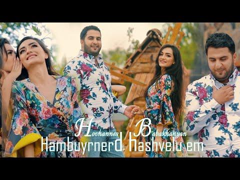 Hovhannes Babakhanyan - Hambuyrnerd Hashvelu Em (2021)
