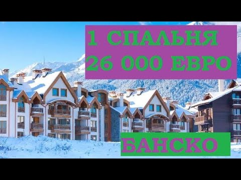 Банско 1 Bedroom Bansko Winslow